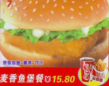 麦香鱼堡餐